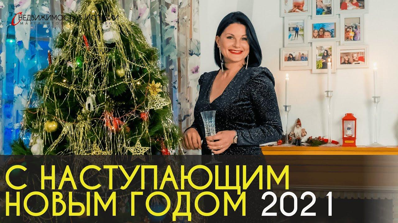 C наступающим Новым Годом 2021   Маргарита Строганова