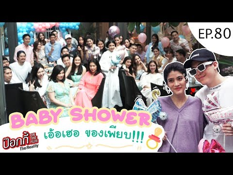 EP.80 | ป๊อกกี้ on the run Baby Shower เอ้อเฮอ ของเพียบ!!!