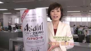 アサヒビールイメージガールの坂井裕美さんが「アサヒドライゼロ」のキ...
