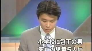 附属池田小事件 当日の報道