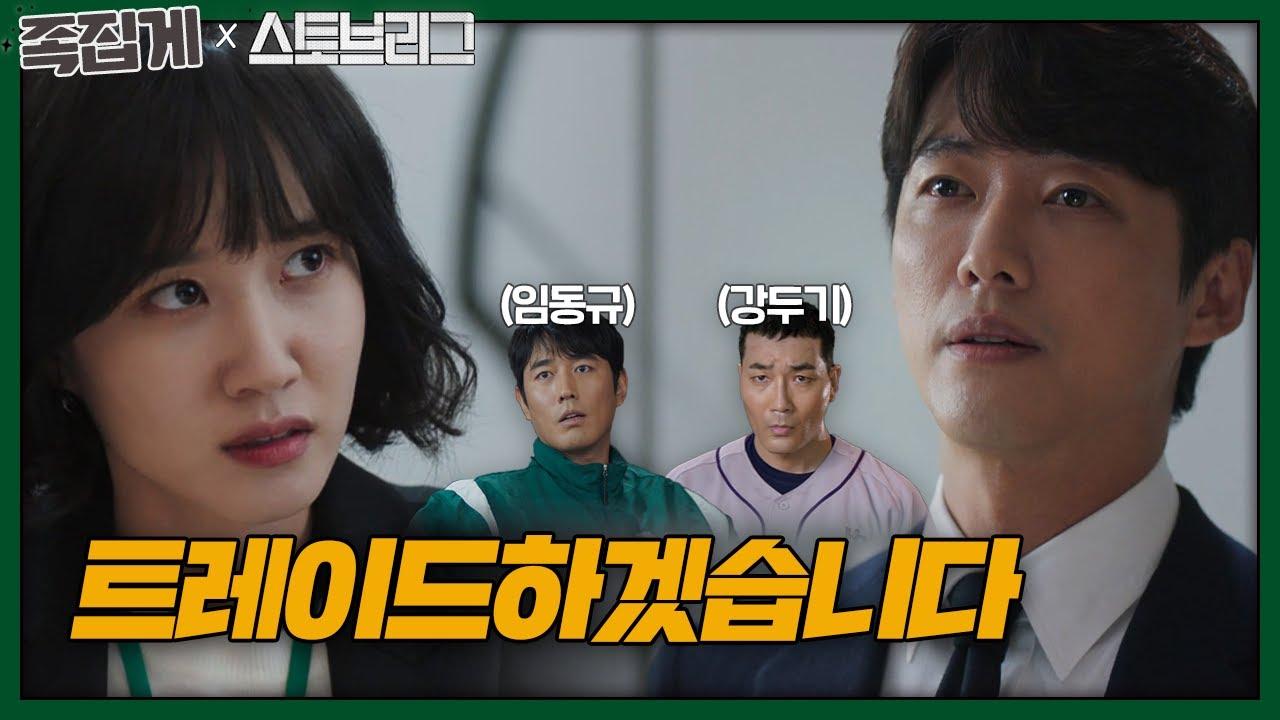 [#족집게_스토브리그] 🚫반박 불가🚫 임동규-강두기 트레이드ㅣ스토브리그(Stove League)ㅣSBS DRAMA
