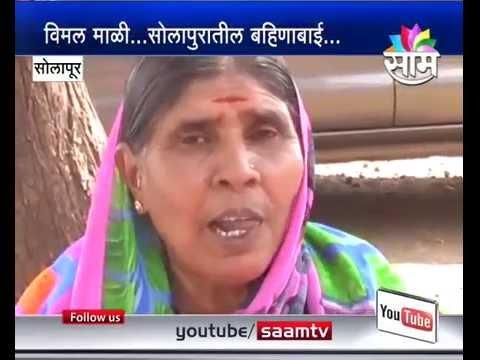 #DontMiss :: Bahinabai Of Solapur ; Mrs Vimal Mali