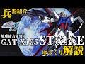 【ゆっくり解説】機動戦士ガンダムSEED GAT-X105 ストライク 科学技術やビーム兵…