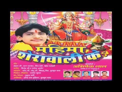 Babhana Se Newta Pethbani    Bhojpuri durga puja songs 2015 new    Abhishek Lal