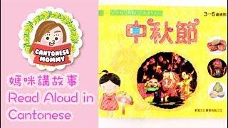 [Cantonese Read Aloud] 中秋節 - Mid- Autumn Festival 【廣東話媽咪講故事】