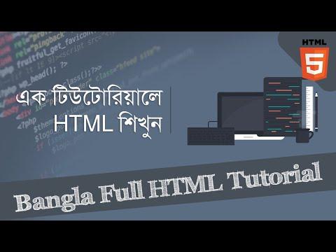 Bangla Full HTML Tutorial - এক টিউটোরিয়ালে Html  শিখুন