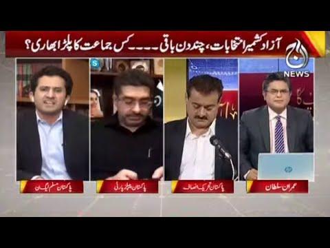 Naya Kashmir Banaoga..Imran Khan Ka Elan   Faisla Aap Ka with Asma Shirazi   19 July 2021   Aaj News