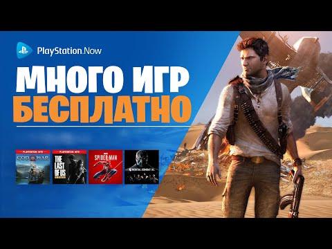 PS Now в России на PS4 и на ПК бесплатно. Лучшие игры на Ps4.