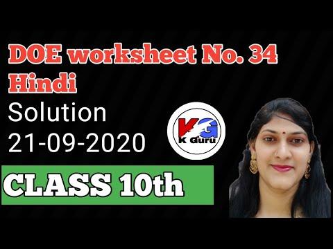 Class 10th Hindi Worksheet No 34 Directorate Of Educati