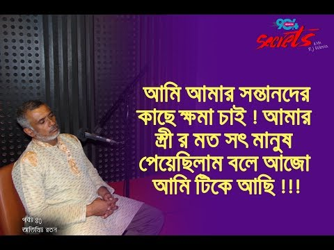 SECRETS I Epi : 40 I RJ Kebria I Dhaka Fm 90.4 I Ratan