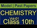 Model Papers: Chemistry 10th English Medium Vol 01