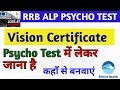 ALP vision certificate for psycho Test | RRB ALP Vision certificate details |Eye Certificate for ALP Mp3