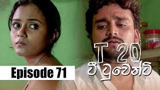 T20 - ටී ටුවෙන්ටි | Episode 71 | 18 - 03 - 2020 | Siyatha TV Thumbnail