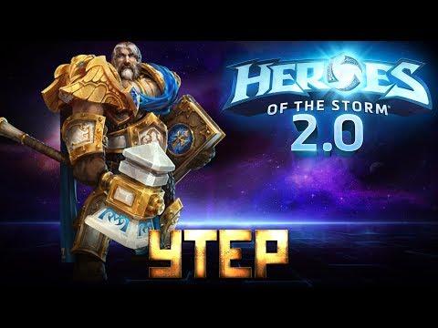видео: hots 2.0 - Гайд на Утера – Лучший хил текущей меты - heroes of the storm обучающее видео