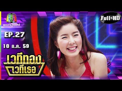 เวทีทอง เวทีเธอ | EP.27 | ชมพู่,จียอน,กอล์ฟ | 10 ก.ค. 59 Full HD