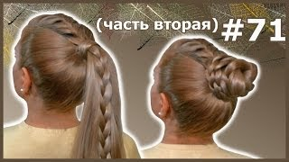 Прически с Плетением Кос на Длинные Волосы| Быстро| Просто| Красиво| Онлайн Видео Урок 2014 года