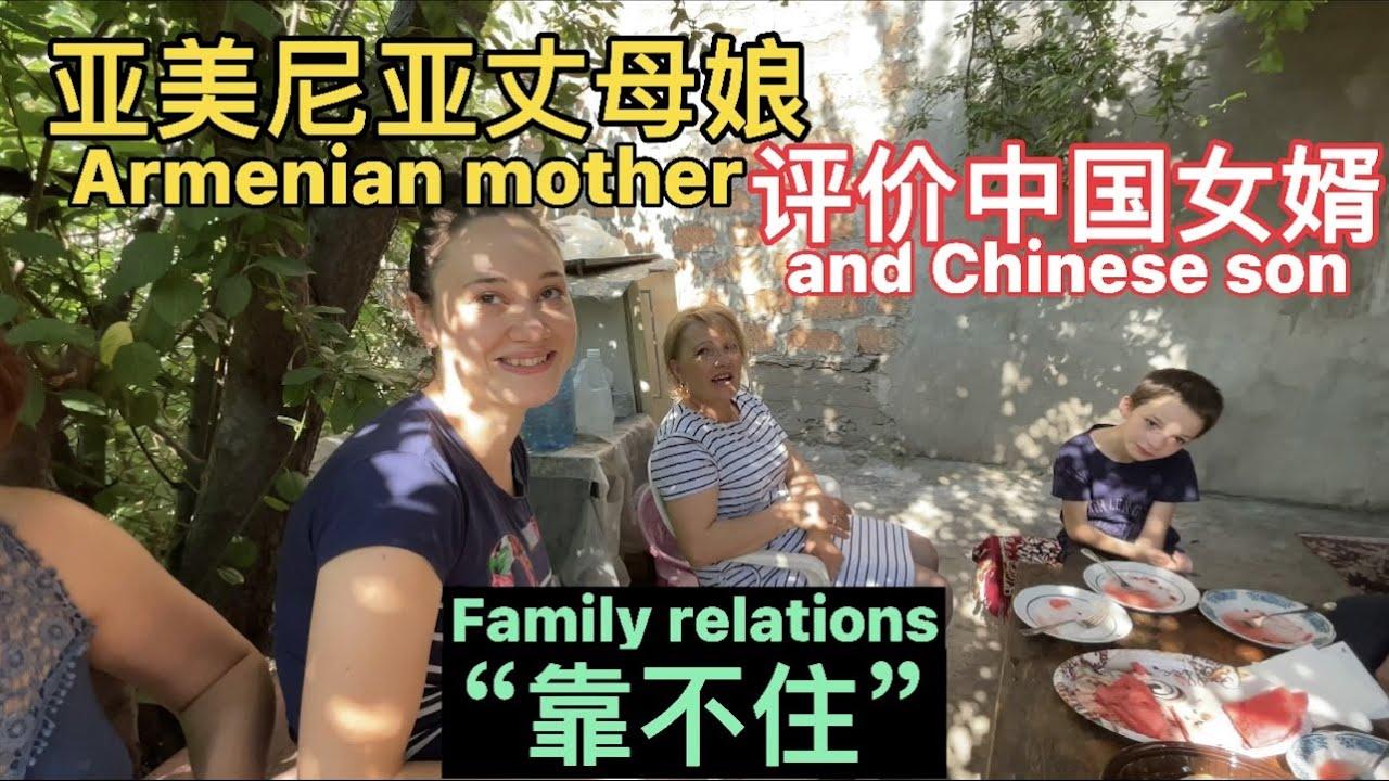 """婚後一年,亞美尼亞丈母娘對对中國女婿說出了""""心裏話"""""""