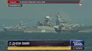 В честь Дня ВМФ во Владивостоке прошел парад кораблей