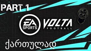 FIFA 20 VOLTA ქართულად ქუჩის ფეხბურთი ნაწილი 1