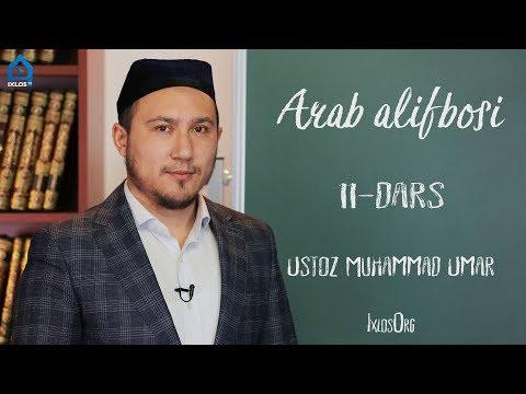 11-dars. Arab alifbosi (Muhammad Umar)