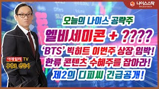 [빅히트 관련주] 엘비세미콘, 방탄소년단, 빅히트 엔터…