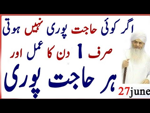 Amal Karty Hi Hajat Puri | Har Mushkil Aasan | Har Dua Qabool | Har Hajat Puri | Amal