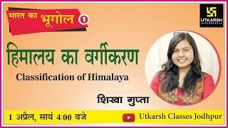 Gambar cover Indian Geography-1    Classification of Himalaya    हिमालय का वर्गीकरण    By Shikha Gupta