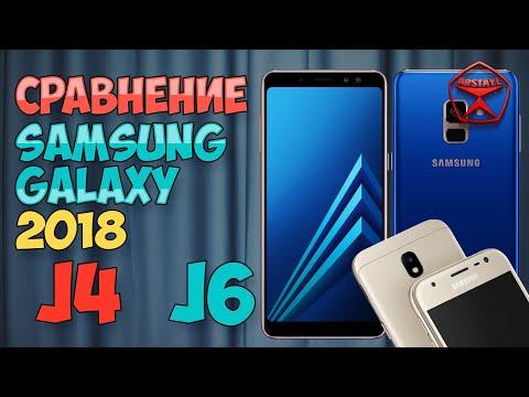 Сравнение Samsung Galaxy J4 и Galaxy J6 (2018) / Арстайл /