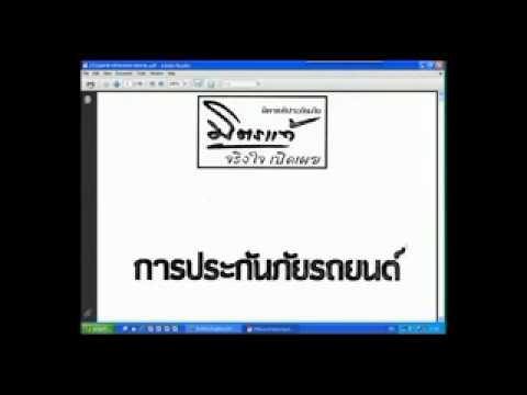 Mittare-04-การประกันรถยนต์ (ภาคสมัครใจ) ภาค 2