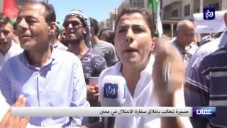 مسيرةٌ قربَ سفارةِ الاحتلال في عمّان تطالب بالغاء معاهدةِ وادي عربة - (4-8-2017)