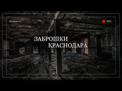 Заброшки Краснодара