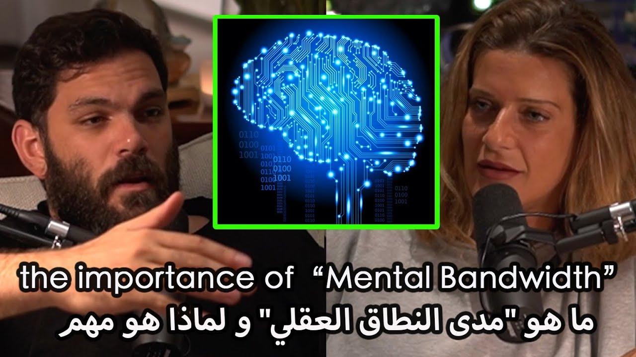 "What is ""Mental Bandwidth"" & why it's important   ما هو ""مدى النطاق العقلي"" و لماذا هو مهم"