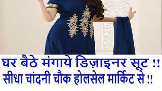 Suit  wholesale market !! Ladies suit wholesale market !! Chandni  chowk !! Business ideas !!