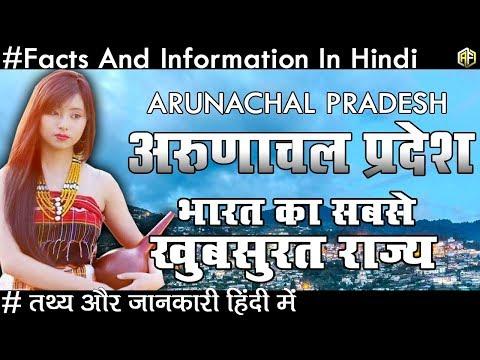 अरुणाचल प्रदेश भारत का सबसे खूबसूरत राज्य Arunachal Pradesh Facts And Informations In Hindi