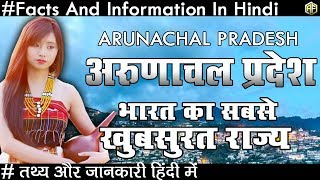 अर ण चल प रद श भ रत क सबस ख बस रत र ज य arunachal pradesh facts and informations in hindi 2017