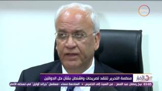الأخبار - عريقات : سيناء أرض مصرية والجانب الفلسطيني لا يسعى لإقامة دولة عليها