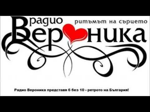 Chalga Retro Mix Radio Veronika 6 bez 10 Chast 49