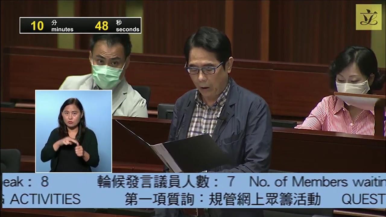 立法會會議「質詢」規管網上眾籌活動 黃國健議員發言 - YouTube