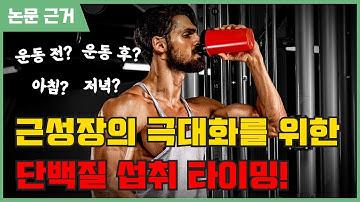 [논문 근거] 근성장의 극대화를 위한 단백질 섭취 타이밍!