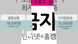케이블티비 티브로드 인터넷방송 도봉강북방송편