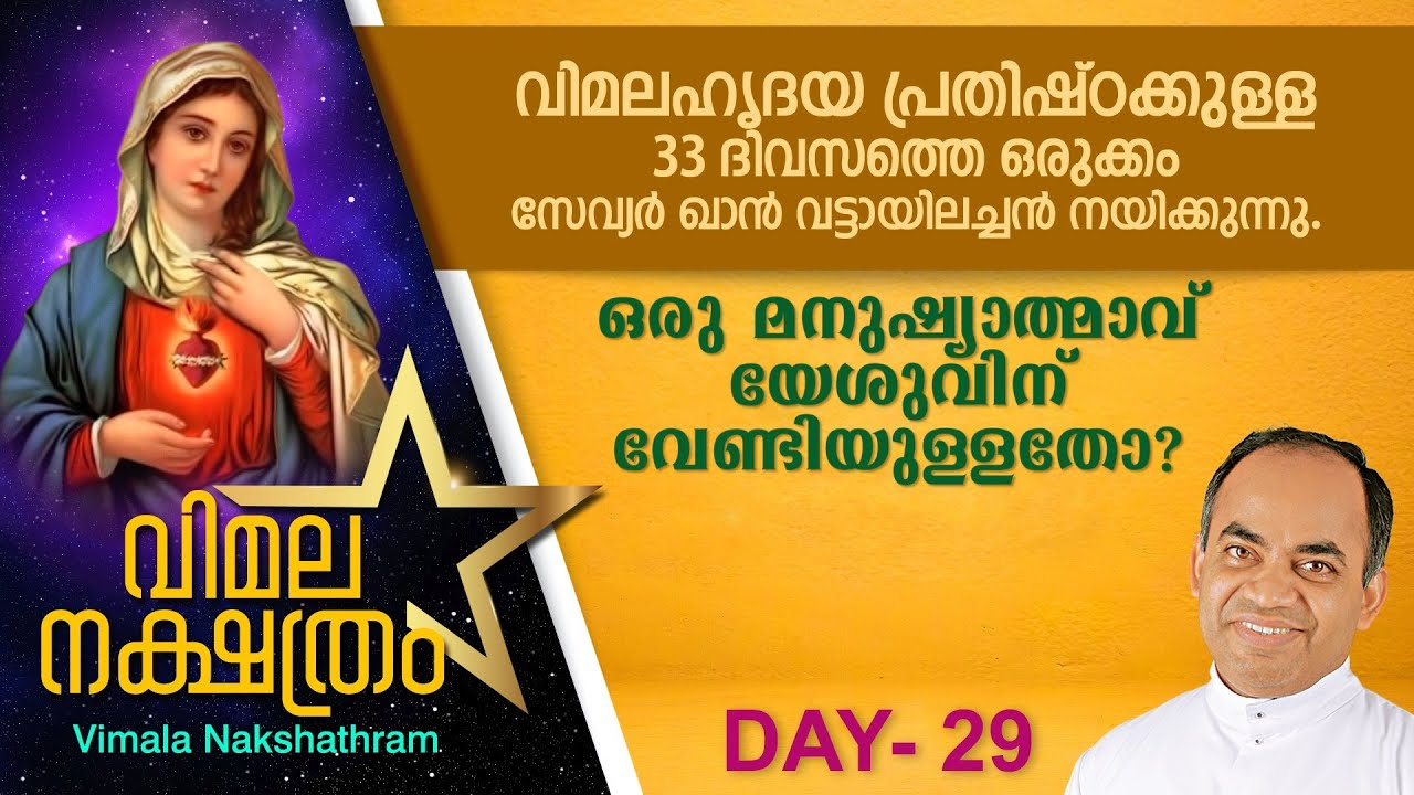 വിമലഹൃദയ പ്രതിഷ്ഠാ പ്രാര്ത്ഥന - DAY 29