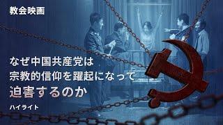 キリスト教映画「逆境の甘美」抜粋シーン(2)なぜ中国共産党は宗教的信仰を躍起になって迫害するのか