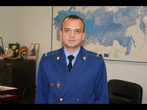 Артем Шмыков - прокурор г. Мегиона