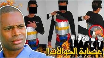 قصة : عصابة تهريب الجوالات والهرب من المدارس !!