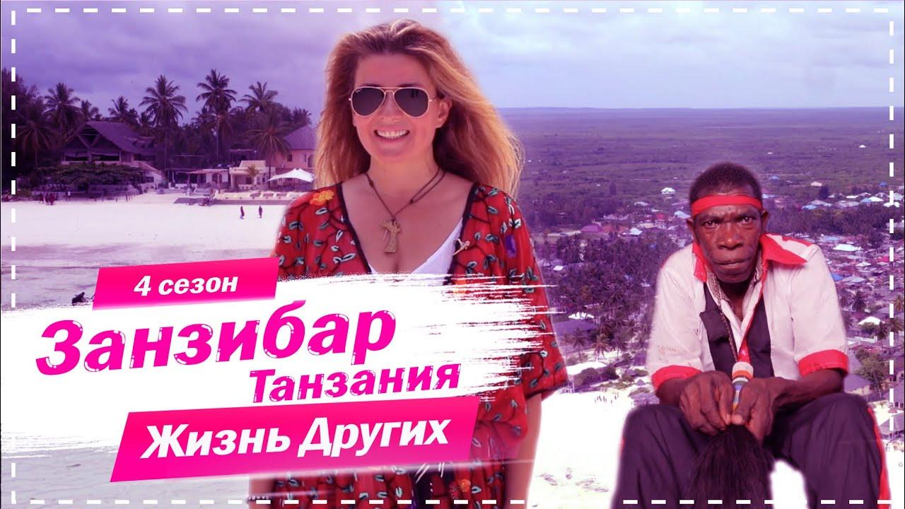 Занзибар - Танзания | Жизнь других | 20.12.2020