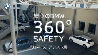 【BMW】ニューBMW 318iセーフティ機能動画 〜こんな時も、安心のBMW360°SAFETY(リバース・アシスト篇)〜