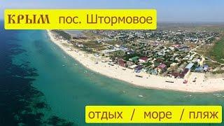 видео отдых в Крыму, Штормовое