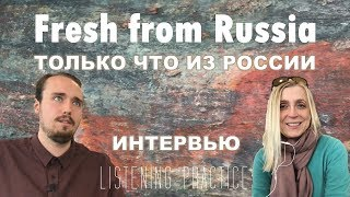 Intermediate Russian. Listening Practice: Только что из России. Fresh from Russia
