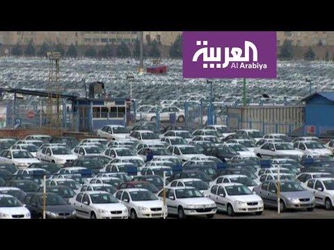 سوق السيارات الإيرانية تلتهب وسط انسحاب شركات أوروبية  - نشر قبل 5 ساعة