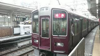 阪急電車 京都線 9300系 9301F 発車 十三駅